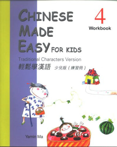 Chinese Made Easy For Kids Workbook 4 (Trad. Ch. Ed.) (Chinese Edition)