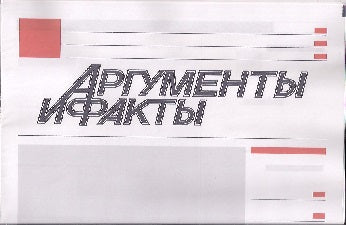 (newspaper with Russian name)