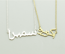 Load image into Gallery viewer, Custom Arabic name necklace (gold/rose gold plated)