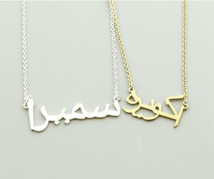 Custom Arabic name necklace (gold/rose gold plated)