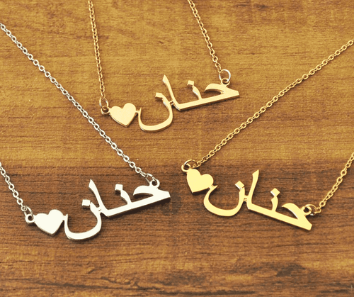 Custom Arabic name necklace with heart (gold/rose gold plated)