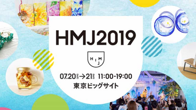 We are joining HandMade in Japan Festa 2019!