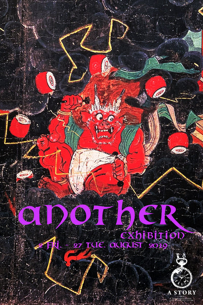 Another exhibition | Monsters, spirits, phantoms, angels and demons