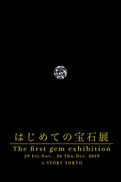 はじめての宝石展|The first gem exhibition