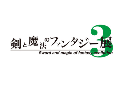 剣と魔法のファンタジー展 3|Sword and magic of fantasy exhibition3