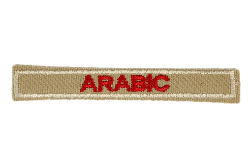 Arabic Interpreter Strip Tan