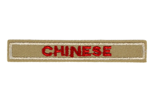 Chinese Interpreter Strip Tan