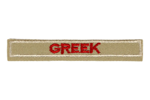 Greek Interpreter Strip Tan