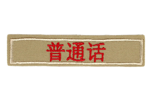 Mandarin Simple Interpreter Strip