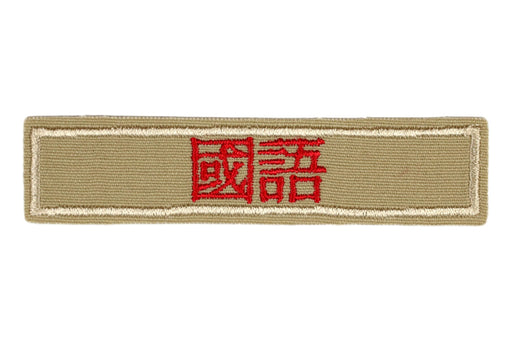 Mandarin Traditional Interpreter Strip