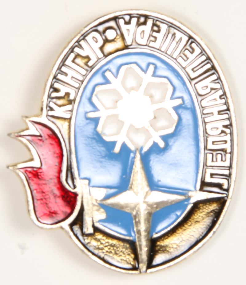 Russia Encampment Pin 1993