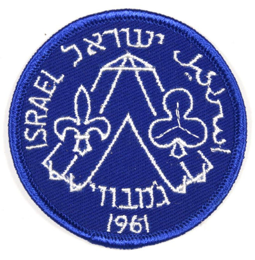 1961 Israel Patch