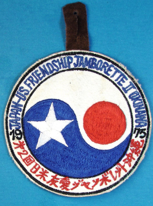 1975 Japan - US Friendship Jamborette Patch
