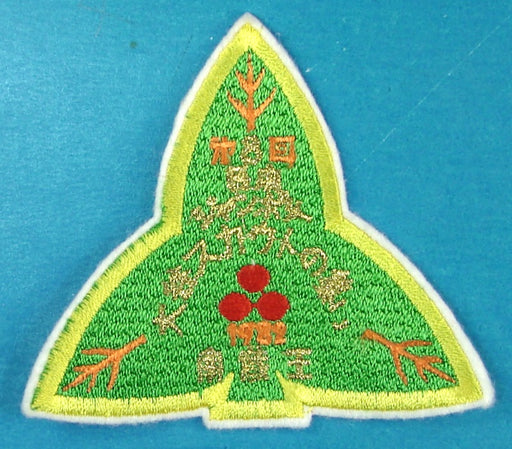 1982 Nippon Jamboree Patch