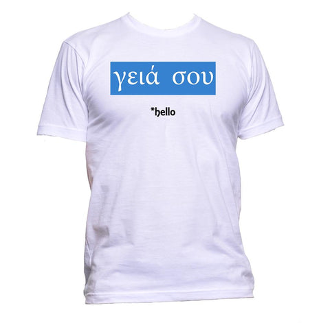AppleWormDesign • ???? ??? geia sou Greek Hello gift - Men's T-Shirt •