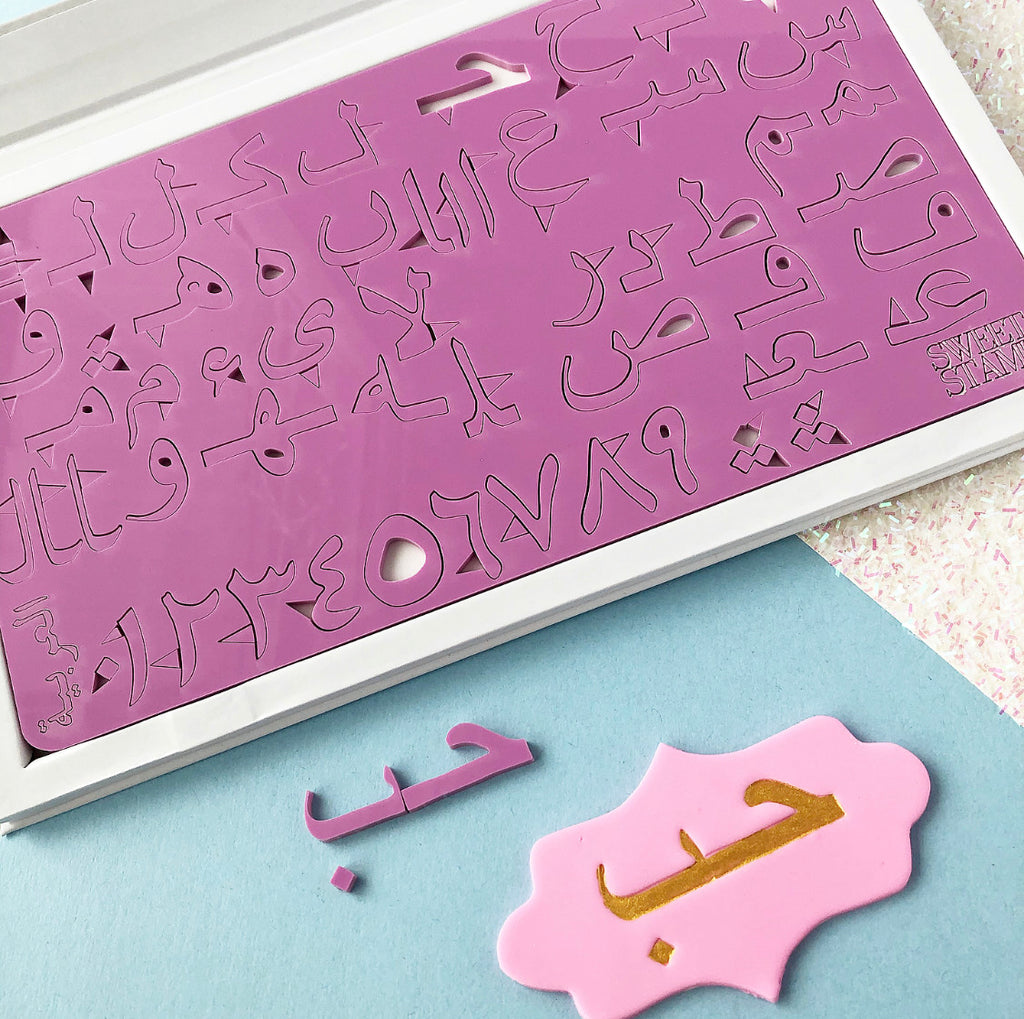 SweetStamp - ARABIC Set