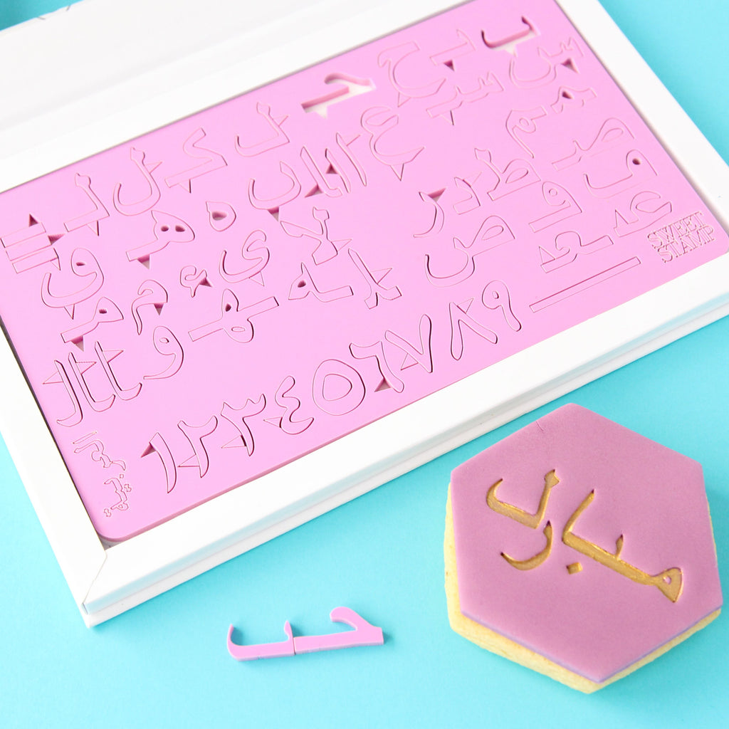Sweet Stamp - Mini Arabic Set - Letters & Numbers