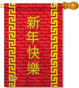 Chinese New Year House Flag
