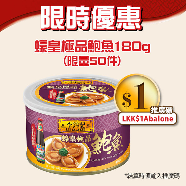 Limited Time Offer - $1 Abalone (Dec 10 only)