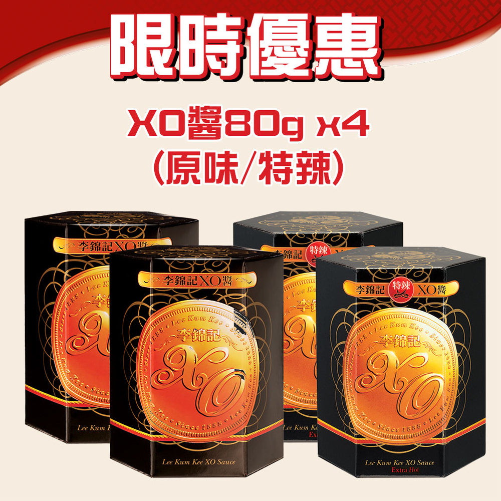 Limited Time Offer - XO Sauce 80g x4