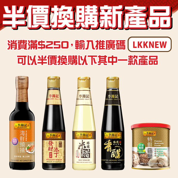 50% Off New Product Redemption (From Dec 3-31) | 半價換購新產品 (推廣期12月3至31日)