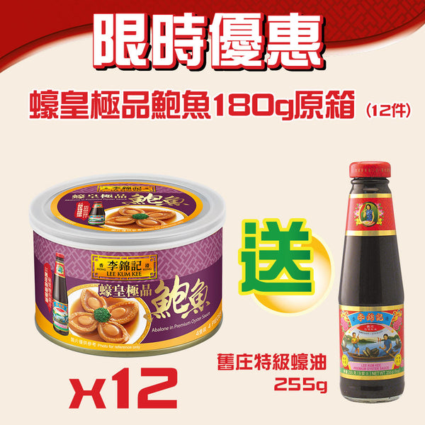 Limited Time Offer - Abalone in Premium Oyster Sauce 180g Case Deal