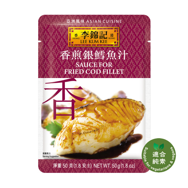 Sauce for Fried Cod Fillet 50g | 香煎銀鱈魚汁 50克