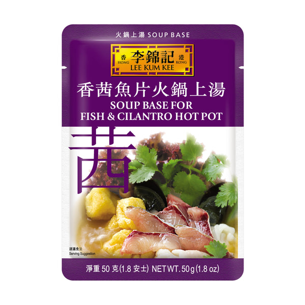 Soup Base for Fish & Cilantro Hot Pot 50g | 香茜魚片火鍋上湯 50克