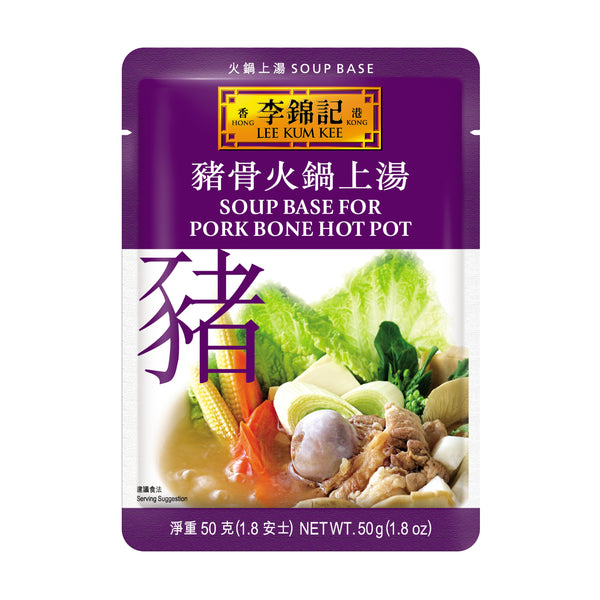 Soup Base for Pork Bone Hot Pot 50g | 豬骨火鍋上湯 50克