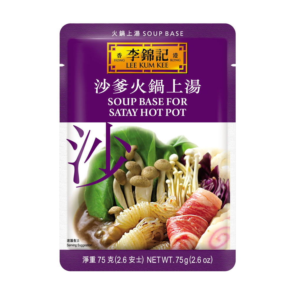 Soup Base for Satay Hot Pot 75g | 沙爹火鍋上湯 75克
