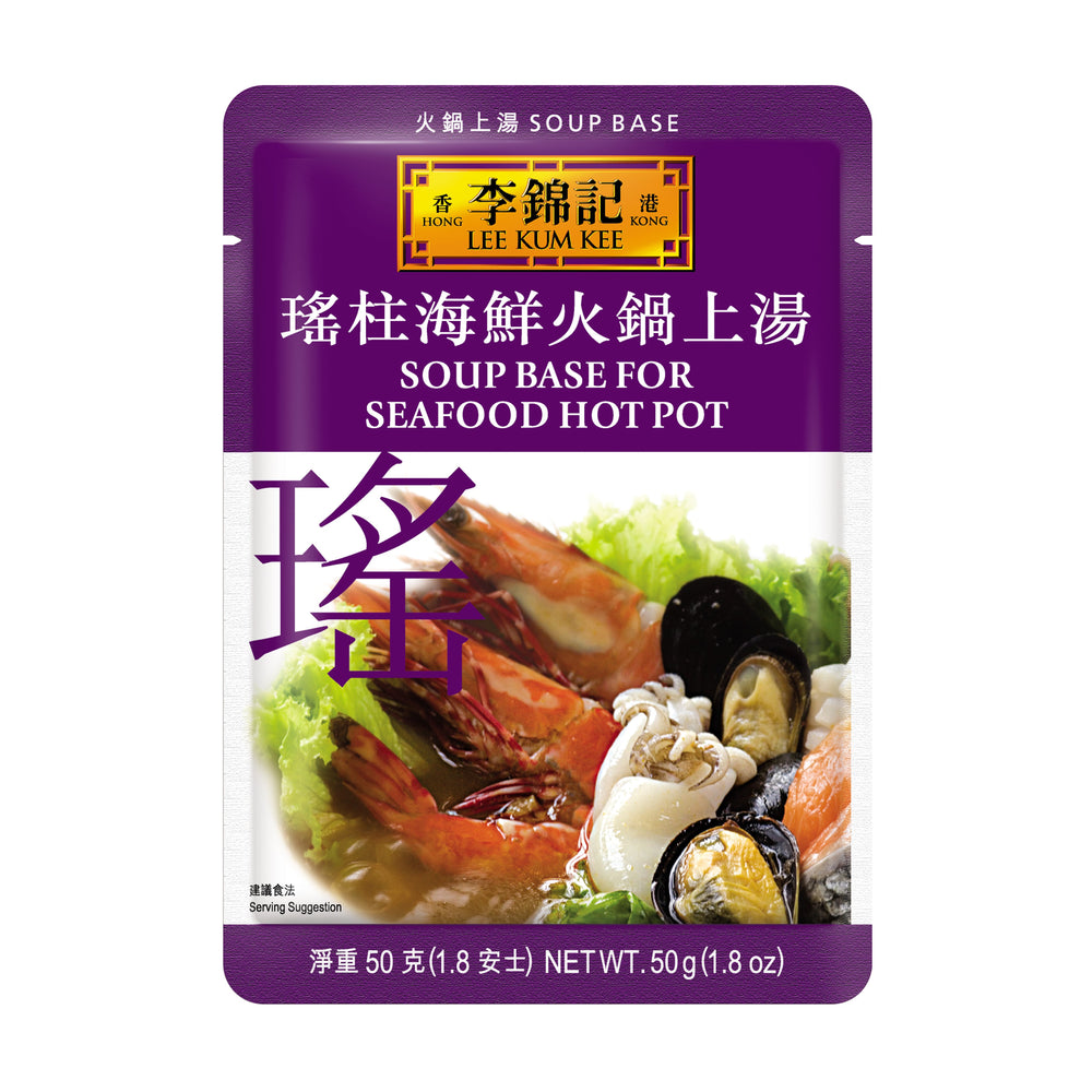 Soup Base for Seafood Hot Pot 50g