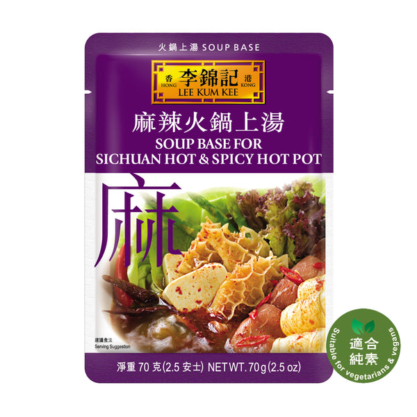 Soup Base for Sichuan Hot & Spicy Hot Pot 70g