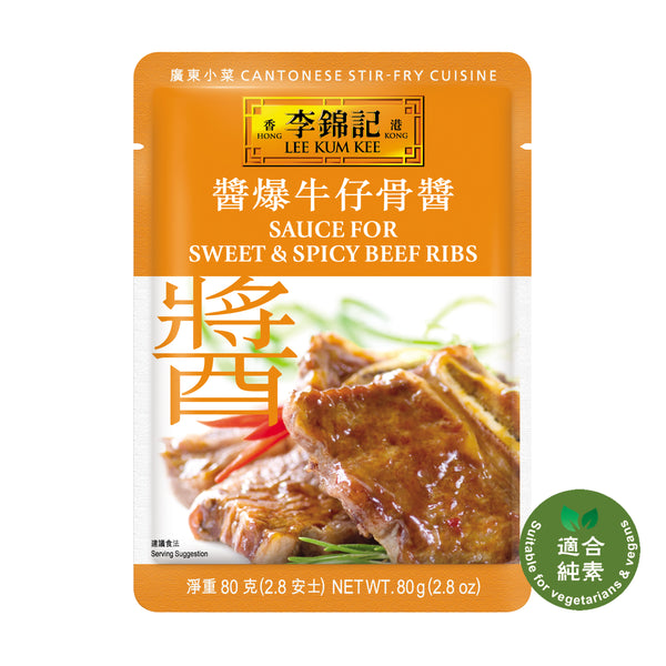 Sauce for Sweet & Spicy Beef Ribs 80g | 醬爆牛仔骨醬 80克