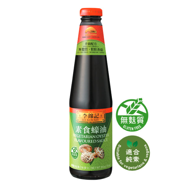 Vegetarian Oyster Flavoured Sauce (Mushroom Added) 510g | 素食蠔油 (香菇粒) 510克