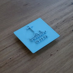Custom Baptism Stamp