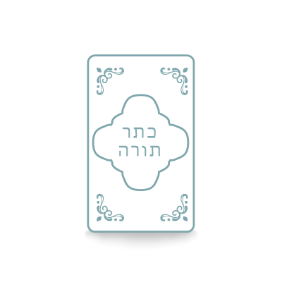 Artistic Torah Covers