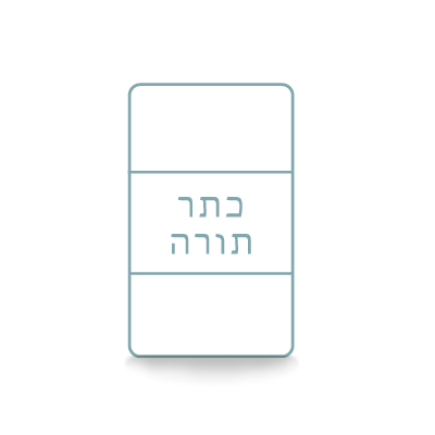 Simplistic Torah Covers