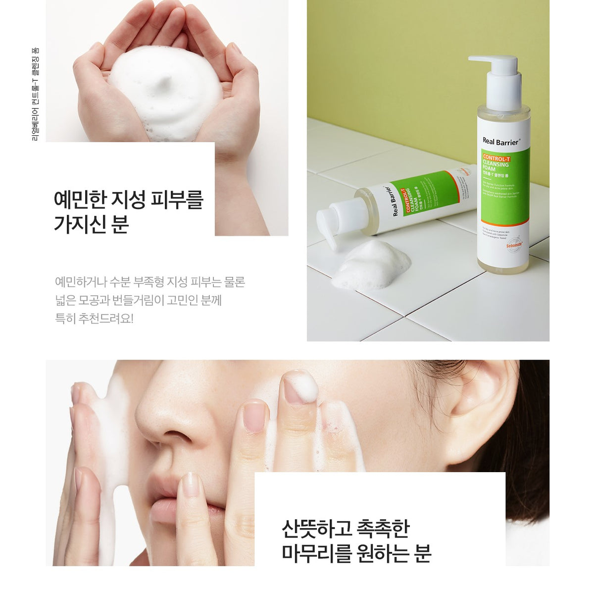 Real Barrier Control-T Cleansing Foam 190ml - Justrend.sg