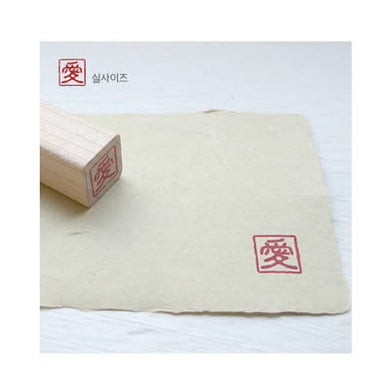chinese love stamp, chinese character love craft rubber stamp