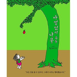 Giving Tree (Korean Edition)
