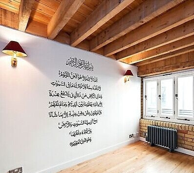 Islamic Muslim Art Ayatul Kursi Wall Art Sticker Home Decoration