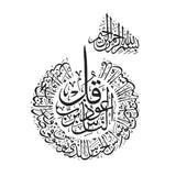 Islamic Vinyl Wall Stickers Decal Home Decoration