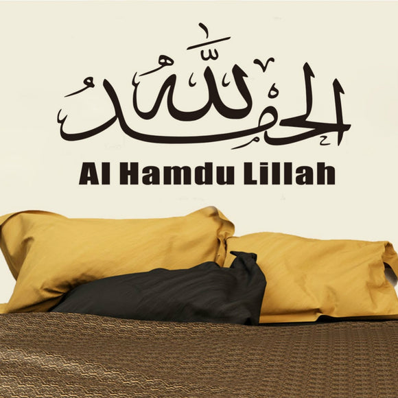 Al-Hamdu-Lillah Islamic Wall Sticker Home Decoration