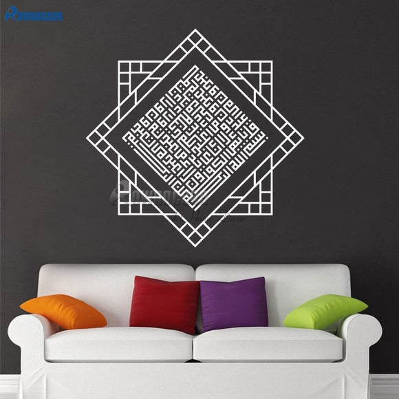 Al Kafirun Black Islamic Wall Sticker Home Decoration