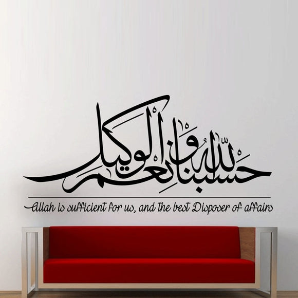 Allah Is Sufficient For Us Islamic Art Wall Sticker