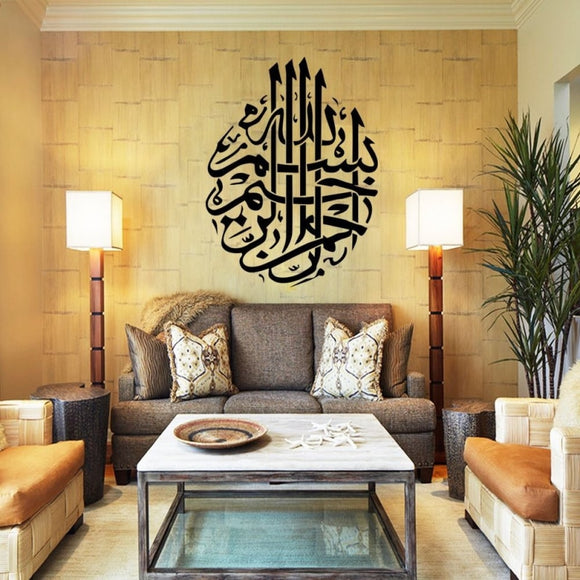 Islamic Muslim Moon Star Wall Stickers Home Decorations