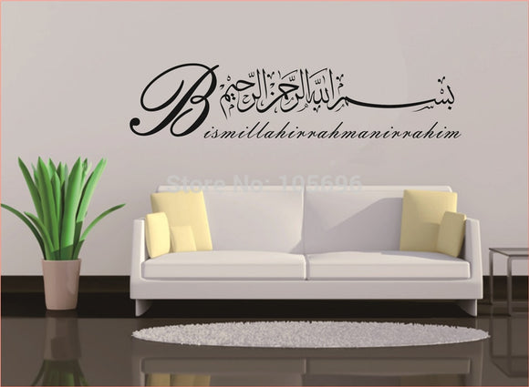 Muslim Calligraphy Quran Home Decor Islamic Wall Sticker