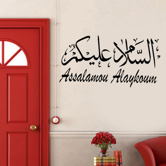 Arabic Muslim Islamic Calligraphy Wall Stickers Art Home Decor Living Room Bedroom