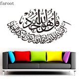 Hot Sell Islamic wall sticker Art Muslims Home Decorate