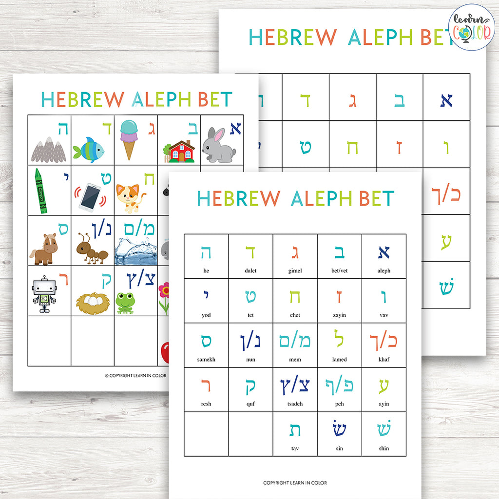 Hebrew Aleph Bet Handwriting Worksheets
